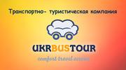 Туристическое агентство UKRBUSTOUR